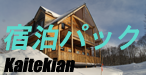 Niseko Accommodation and Adventure Holidays