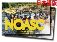 NOASC School Outdoor Activities E-Magazine